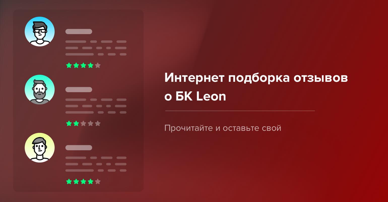 Обзор букмекерской конторы Леон: основные преимущества и недостатки