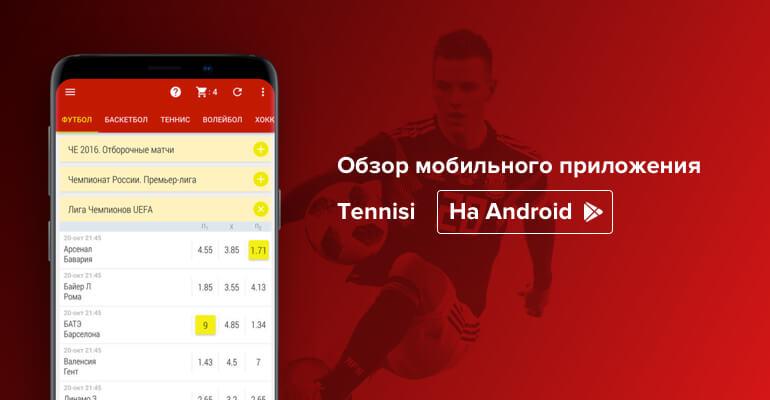 """Мобильное приложение БК """"Tennisi"""" на Андроид"""