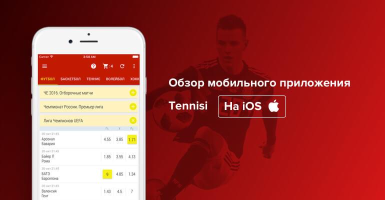 """Мобильное приложение БК """"Тенниси"""" на IOS"""
