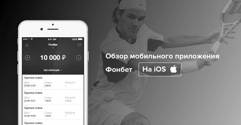 Мобильное приложение БК Фонбет на IOS