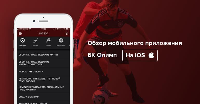 """Мобильное приложение БК """"Олимп"""" на IOS"""