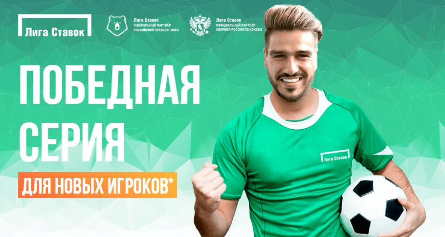 """Акция """"Победная серия"""" от БК """"Лига Ставок"""""""