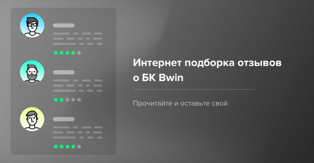 """Отзывы о БК """"Bwin"""""""