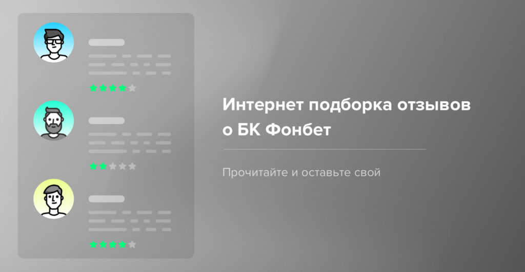 """Отзывы о БК """"Фонбет"""""""