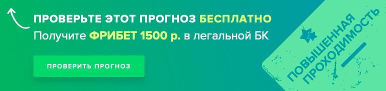 Фрибет 1500 рублей