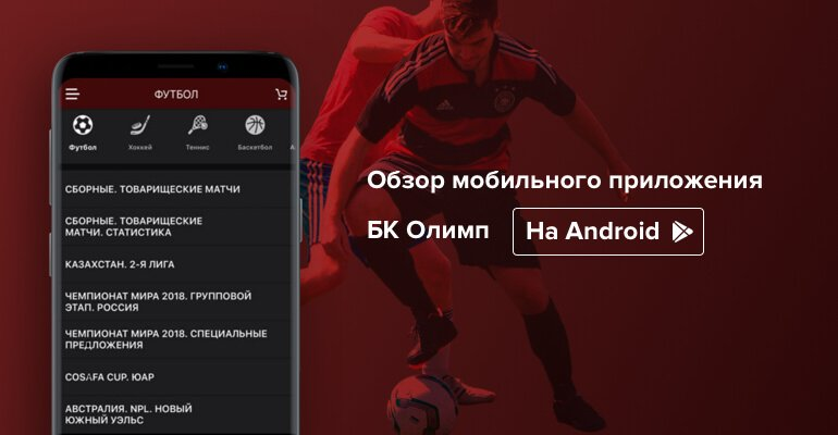 """Мобильное приложение БК """"Олимп"""" на Андроид"""
