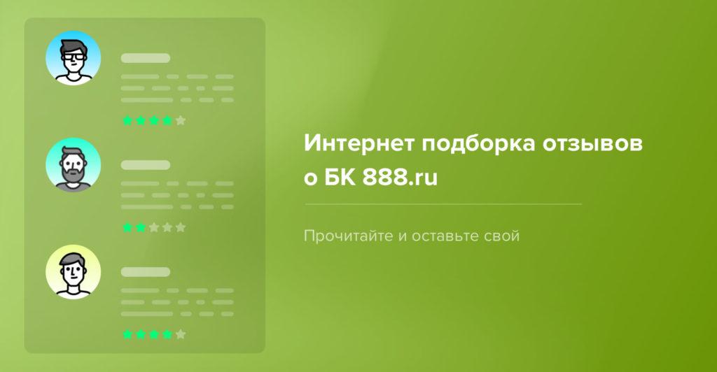 Отзывы о БК 888.ru
