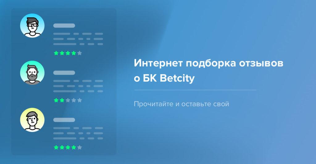 """Отзывы о БК """"БетСити"""""""