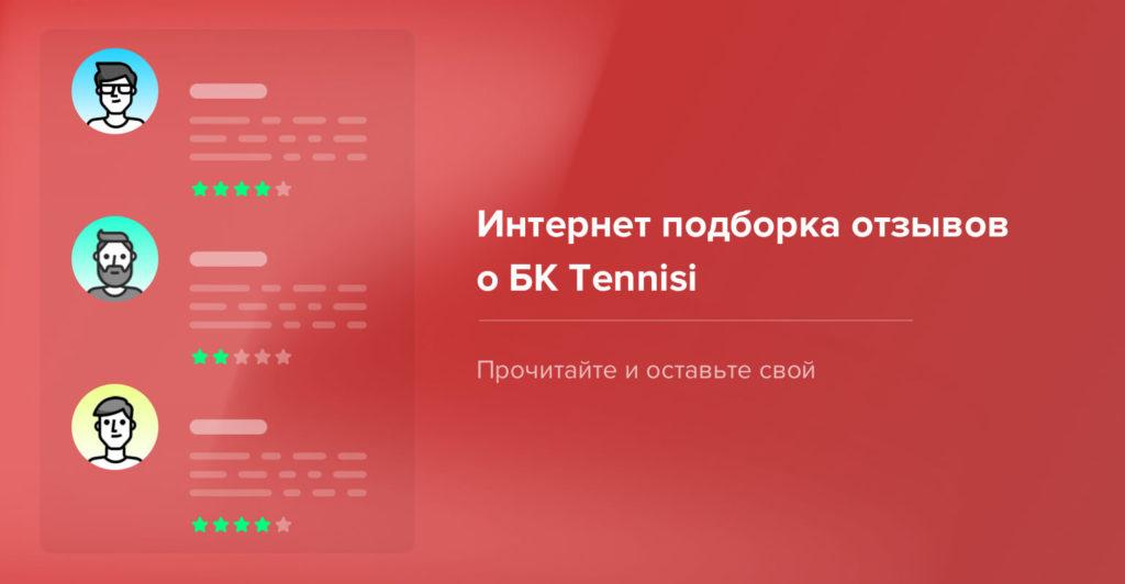 """Отзывы о букмекерской конторе """"Tennisi"""""""