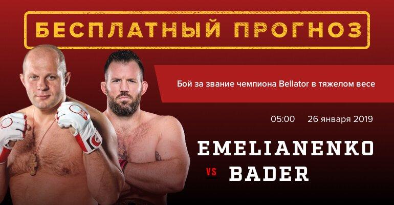 Прогноз на бой Емельяненко -Бейдер