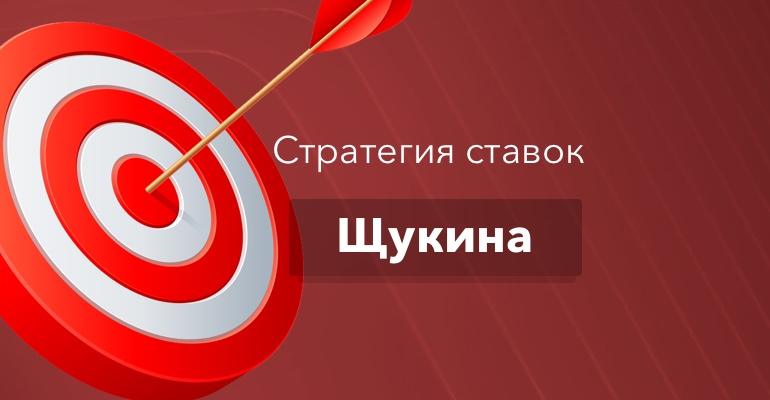 """Стратегия """"Щукина"""" в ставках на спорт"""