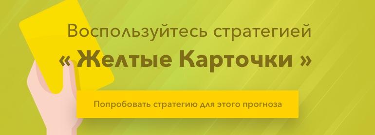 """Рекомендация стратегии """"Желтые карточки"""""""