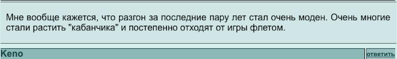 Отзыв игрока 1