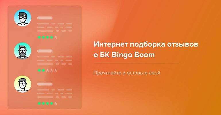 """Подборка отзывов о БК """"Бинго Бум"""""""