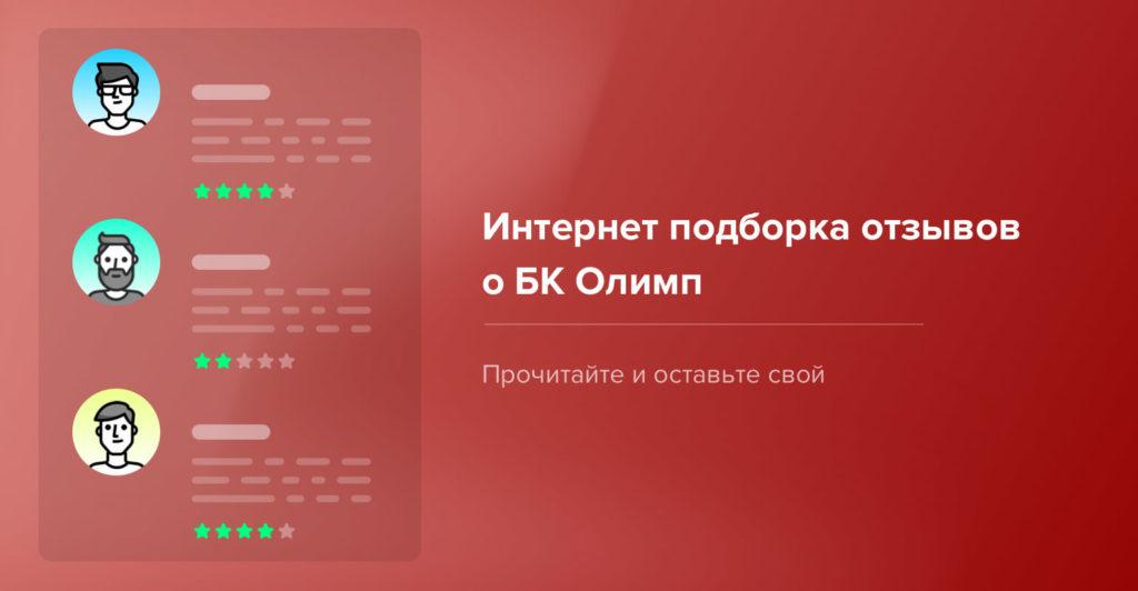 """Подборка отзывов о БК """"Олимп"""""""