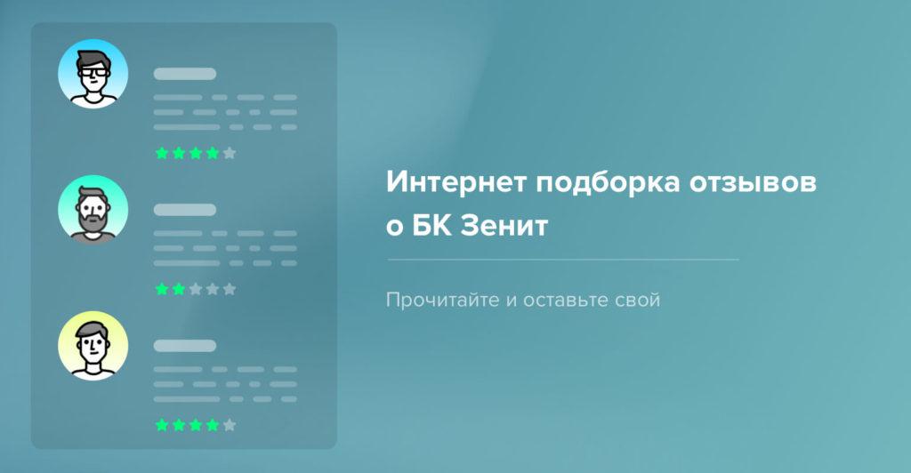 """Подборка отзывов о БК """"Зенит"""""""
