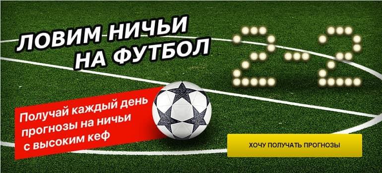 Прогнозы на ничью в футболе