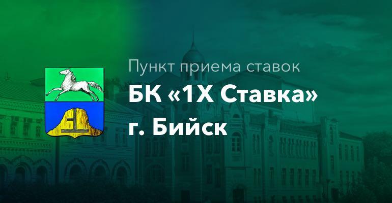 "Пункт приема ставок БК ""1хСтавка"" в городе Бийск"