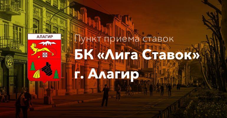 """Пункт приема ставок БК """"Лига Ставок"""" в городе Алагир"""