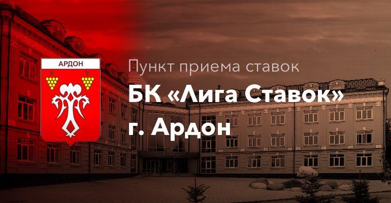 """Пункт приема ставок БК """"Лига Ставок"""" в г. Ардон"""
