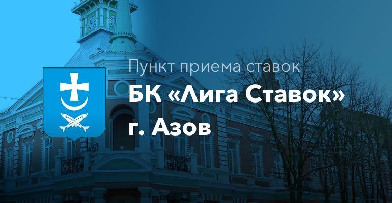 """Пункт приема ставок БК """"Лига Ставок"""" в городе Азов"""