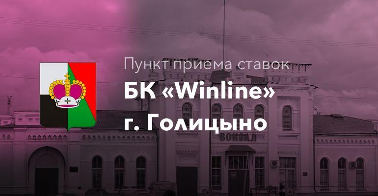 """Пункт приема ставок БК """"Winline"""" в городе Голицыно"""