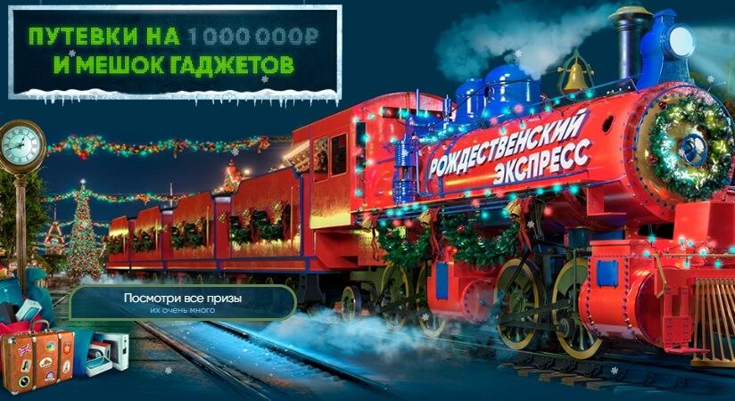 """«Рождественский экспресс» - акция от БК """"1хСтавка"""""""