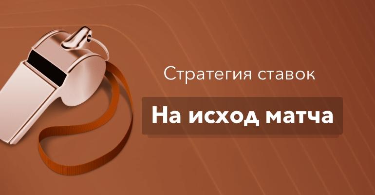 """Стратегия """"Исход матча"""" в ставках на спорт"""