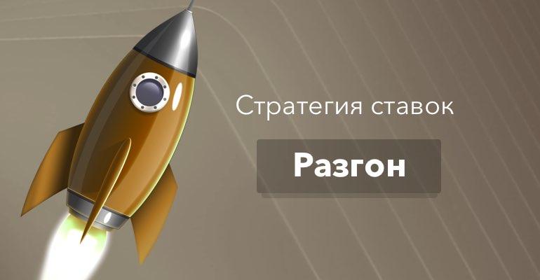 """Стратегия ставок на спорт """"Разгон"""""""