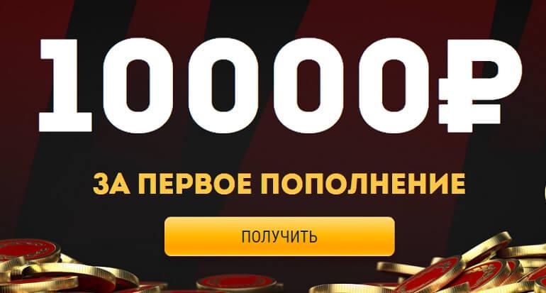 10.000 рублей за первое пополнение в БК Олимп