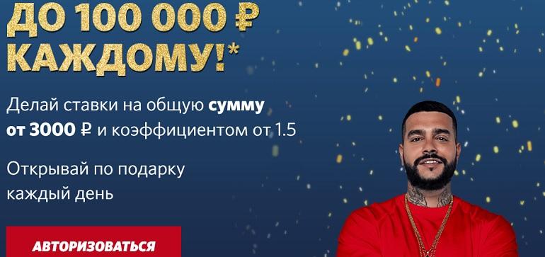 До 100.000 рублей каждому от БК Фонбет