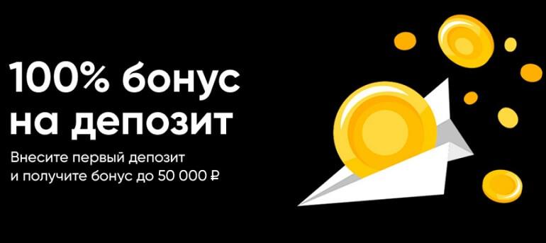 До 50.000 рублей бонуса от Бинго Бум
