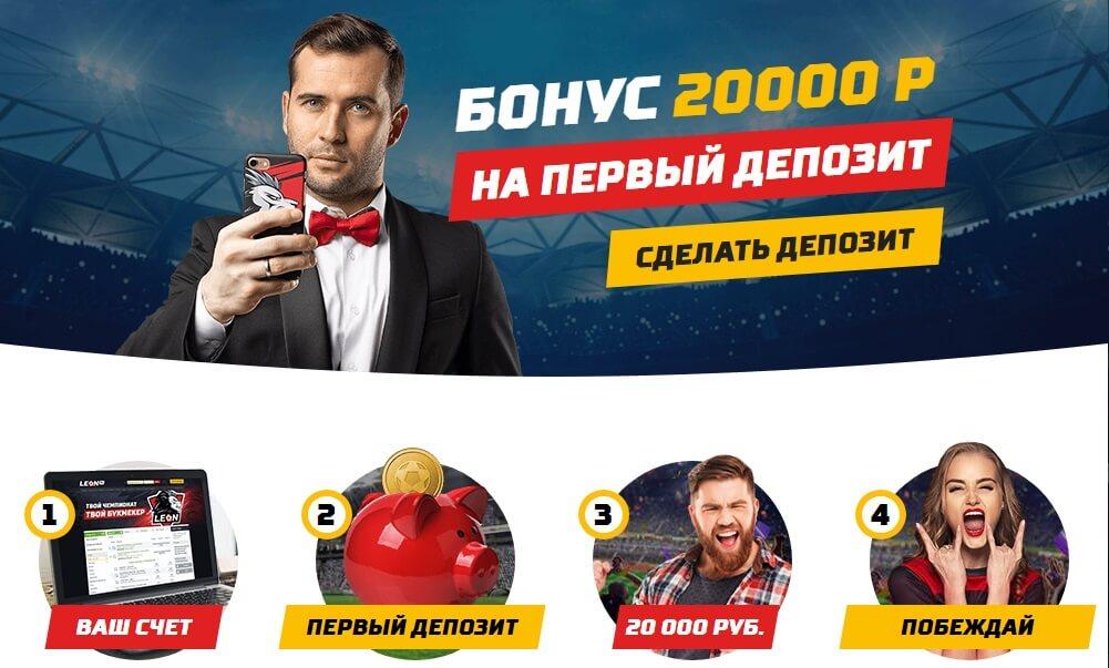 """Фрибет 20.000 рублей от БК """"Леон"""""""