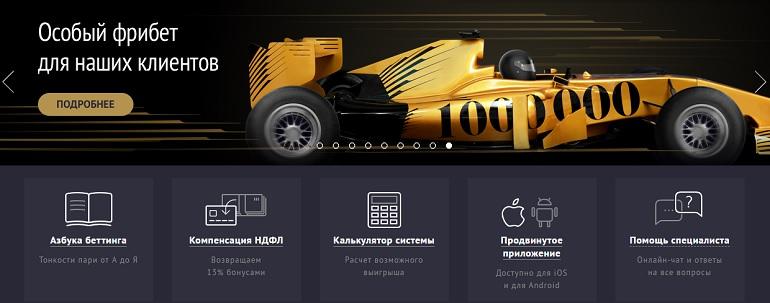 """Особый фрибет от БК """"888.ru"""""""