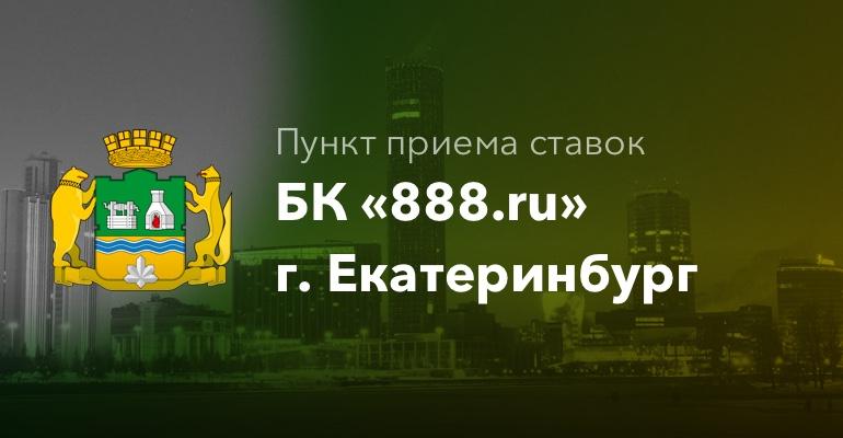 """Пункт приема ставок БК """"888.ru"""" в г. Екатеринбург"""