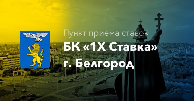 """Пункт приема ставок БК """"1хСтавка"""" в г. Белгород"""