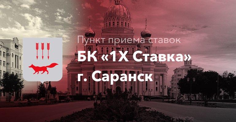 "Пункт приема ставок БК ""1хСтавка"" в г. Саранск"