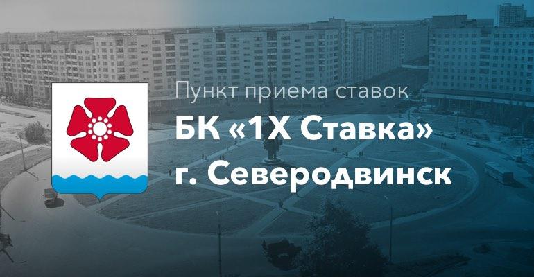 "Пункт приема ставок БК ""1хСтавка"" в г. Северодвинск"