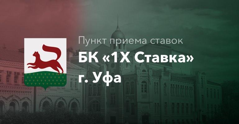 """Пункт приема ставок БК """"1хСтавка"""" в г. Уфа"""