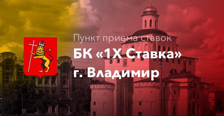 "Пункт приема ставок БК ""1хСтавка"" в г. Владимир"