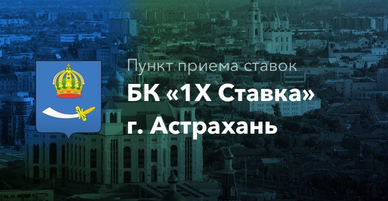 "Пункт приема ставок БК ""1хСтавка"" в г. Астрахань"