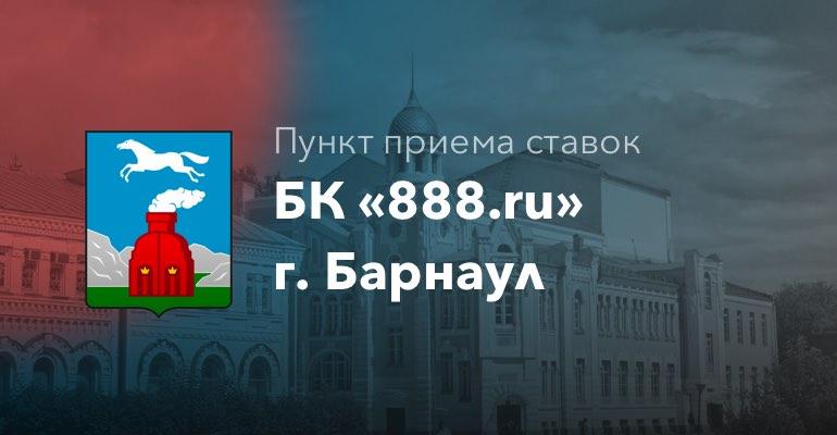 "Пункт приема ставок БК ""888.ru"" в г. Барнаул"