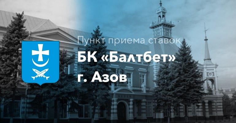 """Пункт приема ставок БК """"БалтБет"""" в г. Азов"""