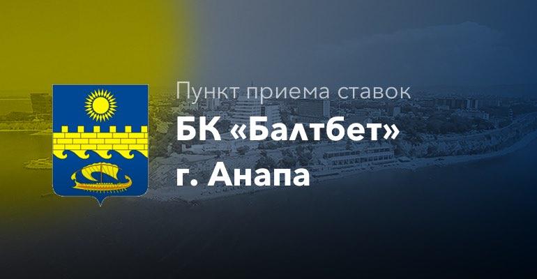 """Пункт приема ставок БК """"БалтБет"""" г. Анапа"""