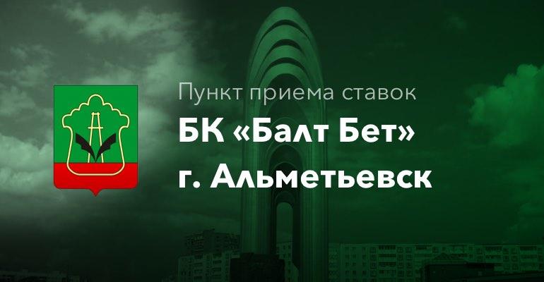 """Пункт приема ставок БК """"БалтБет"""" г. Альметьевск"""