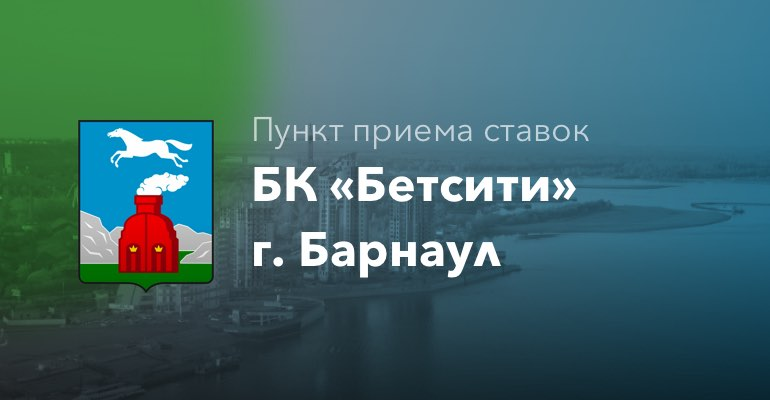 "Пункт приема ставок БК ""БетСити"" в г. Барнаул"