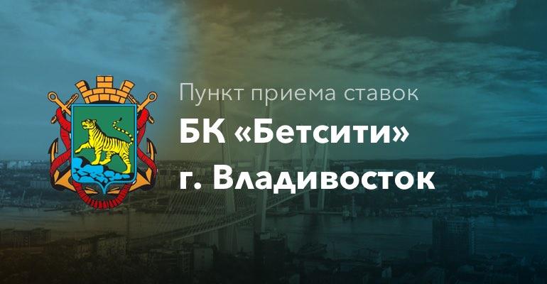"Пункт приема ставок БК ""БетСити"" в г. Владивосток"