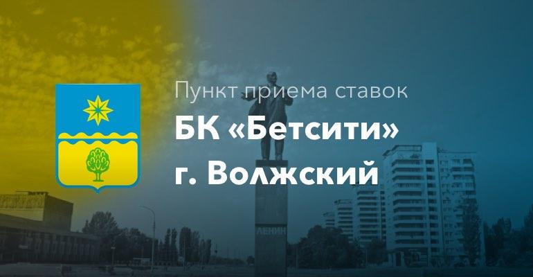 "Пункт приема ставок БК ""БетСити"" г. Волжский"