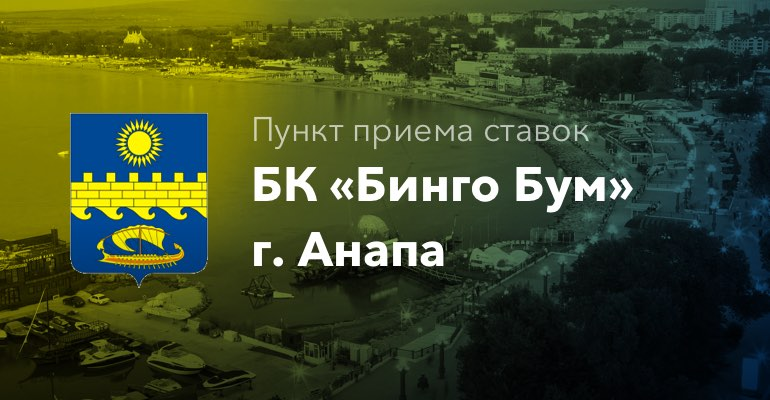 """Пункт приема ставок БК """"Бинго Бум"""" в г. Анапа"""