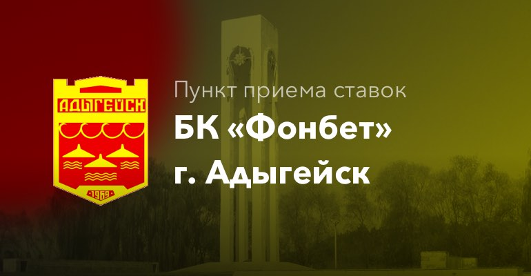 """Пункт приема ставок БК """"Фонбет"""" в г. Адыгейск"""